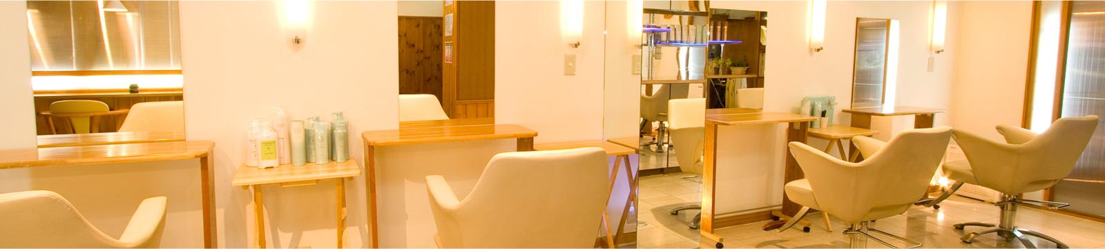 あなたが求めていた髪質・スタイル 癒しの空間を提供する美容院、美容室です。